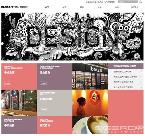 画出个未来!帮你梳理2016年北京网站设计之网页插画设计趋势图片