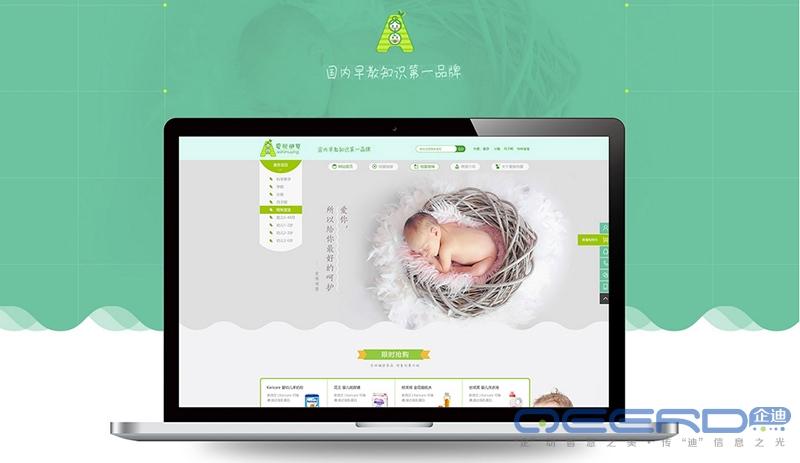 北京高端网站定制公司-北京企迪从2012年开始从事互联网品牌定制设计